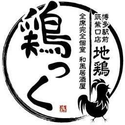 公式 ドリンク 鶏っく 博多駅筑紫口店